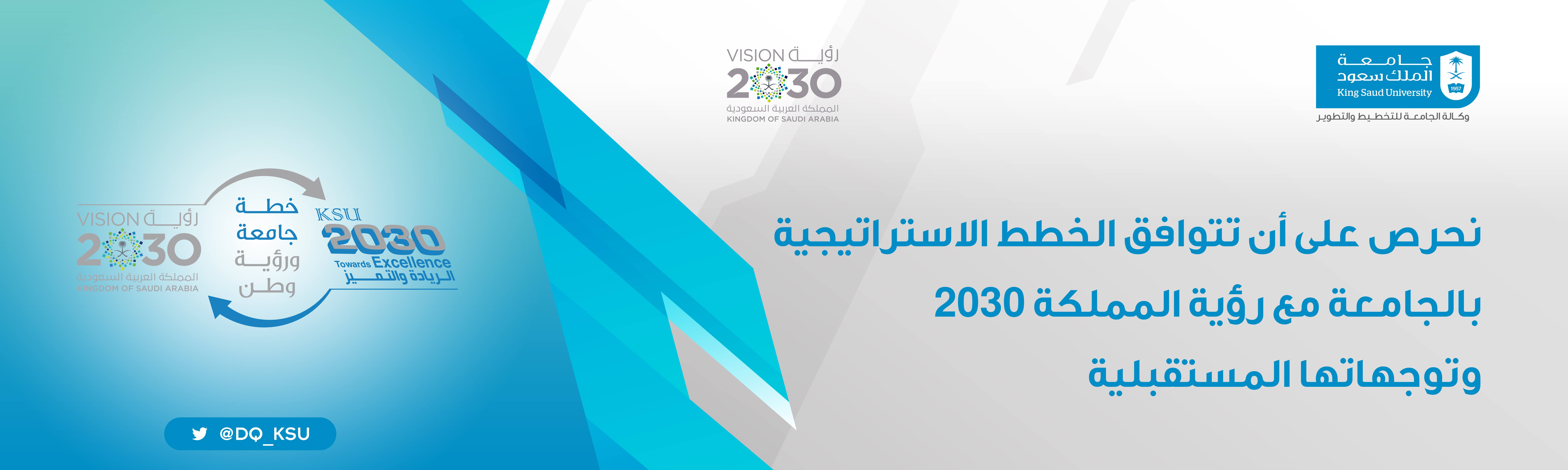 الخطة الاستراتيجية - الخطة الاستراتيجية 2030
